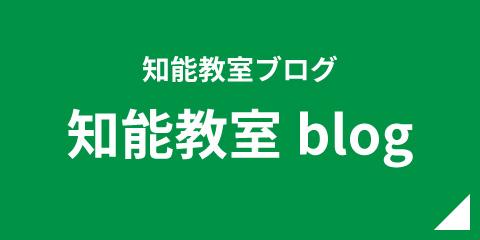 知能教室ブログ
