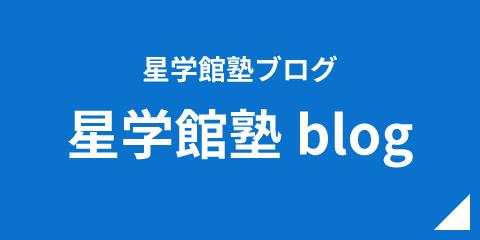星学館塾ブログ